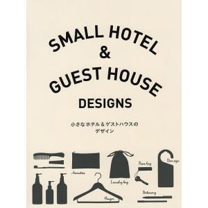 小さなホテル&ゲストハウスのデザイン/パイインターナショナル