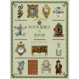 西洋骨董鑑定の教科書/ジュディス・ミラー/岡部昌幸/大浜千尋