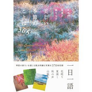 毎日クーポン有/ 日本の風景が織りなす美しい季節のことば365/パイインターナショナル|bookfan PayPayモール店