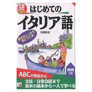著:高橋美佐 出版社:明日香出版社 発行年月:2002年06月 シリーズ名等:CD book