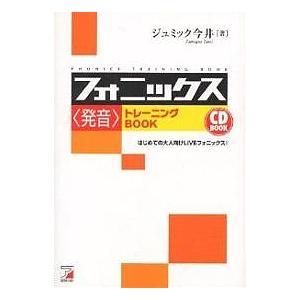フォニックス〈発音〉トレーニングBOOK はじめての大人向けLIVEフォニックス!/ジュミック今井