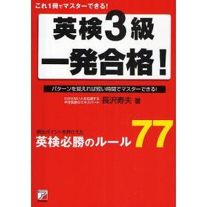 英検3級一発合格! これ1冊でマスターできる!/長沢寿夫