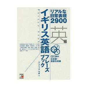 イギリス英語フレーズブック リアルな日常表現2900/ジュミック今井