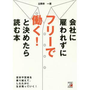 会社に雇われずにフリーで働く!と決めたら読む本/立野井一恵