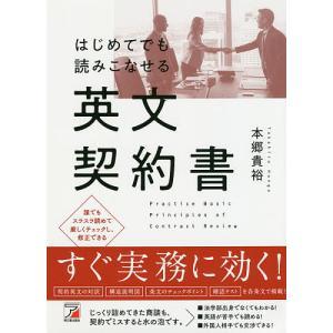はじめてでも読みこなせる英文契約書/本郷貴裕