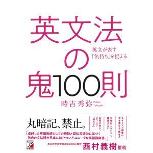 英文法の鬼100則 英文が表す「気持ち」を捉える/時吉秀弥