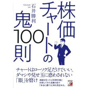 株価チャートの鬼100則/石井勝利
