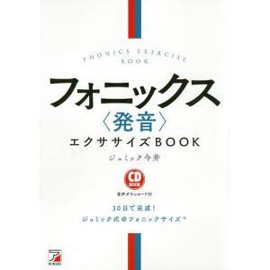 フォニックス〈発音〉エクササイズBOOK/ジュミック今井