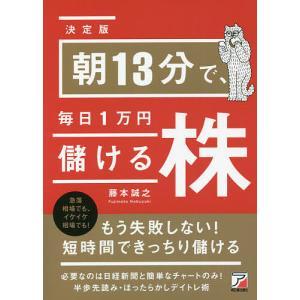毎日クーポン有/ 朝13分で、毎日1万円儲ける株/藤本誠之|bookfan PayPayモール店