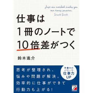 毎日クーポン有/ 仕事は1冊のノートで10倍差がつく/鈴木進介|bookfan PayPayモール店