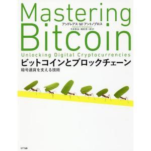 ビットコインとブロックチェーン 暗号通貨を支える...の商品画像