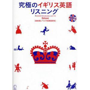 究極のイギリス英語リスニングDeluxe 6000語レベルでUK英語探究/原田美穂