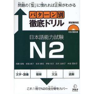 毎日クーポン有/ パターン別徹底ドリル日本語能力試験N2 問題の「型」に慣れれば正解がわかる/西隈俊...
