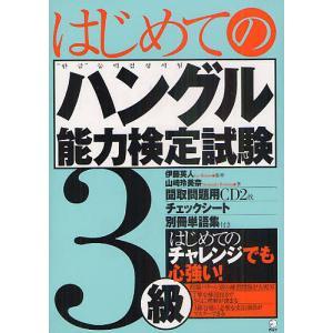 はじめてのハングル能力検定試験3級/伊藤英人/山崎玲美奈