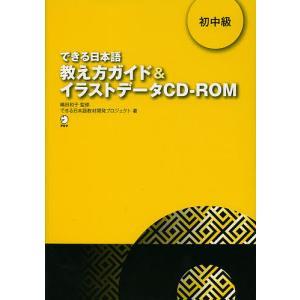 監修:嶋田和子 著:できる日本語教材開発プロジェクト 出版社:アルク 発行年月:2012年10月