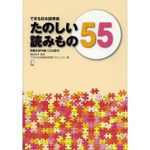 監修:嶋田和子 著:できる日本語教材開発プロジェクト 出版社:アルク 発行年月:2013年03月