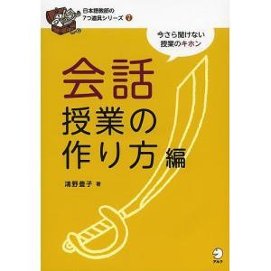 日本語教師の7つ道具シリーズ 今さら聞けない授業のキホン 7