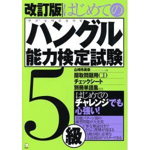 はじめてのハングル能力検定試験5級/山崎玲美奈