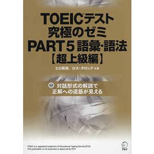TOEICテスト究極のゼミPART5語彙・語法 超上級編/ヒロ前田/ロス・タロック