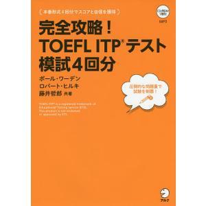 完全攻略!TOEFL ITPテスト模試4回分/ポール・ワーデン/ロバート・ヒルキ/藤井哲郎