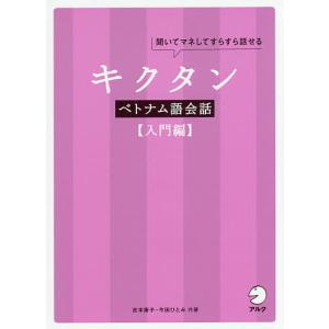 著:吉本康子 著:今田ひとみ 出版社:アルク 発行年月:2016年01月