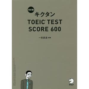 キクタンTOEIC TEST SCORE 600/一杉武史