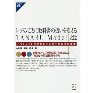 レッスンごとに教科書の扱いを変えるTANABU Modelとは アウトプットの時間を生み出す高校英語授業/金谷憲/堤孝