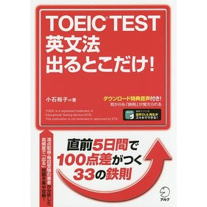 TOEIC TEST英文法出るとこだけ! 直前5日間で100点差がつく!/小石裕子