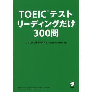 TOEICテストリーディングだけ300問/ハッカーズ語学研究所