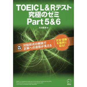 TOEIC L&Rテスト究極のゼミPart5&6/ヒロ前田