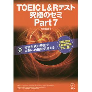 TOEIC L&Rテスト究極のゼミPart7/ヒロ前田
