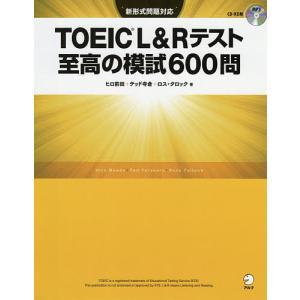 TOEIC L&Rテスト至高の模試600問/ヒロ前田/テッド寺倉/ロス・タロック