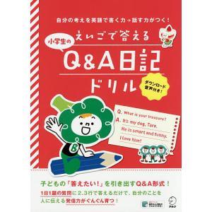 えいごで答える小学生のQ&A日記ドリル 自分の考えを英語で書く力→話す力がつく!
