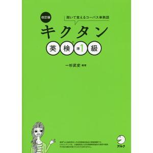 キクタン英検準1級 聞いて覚えるコーパス単熟語/一杉武史