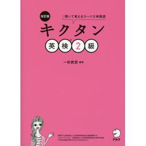 編著:一杉武史 出版社:アルク 発行年月:2017年11月