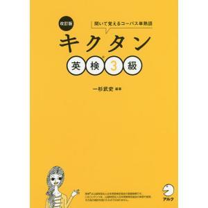 編著:一杉武史 出版社:アルク 発行年月:2017年12月