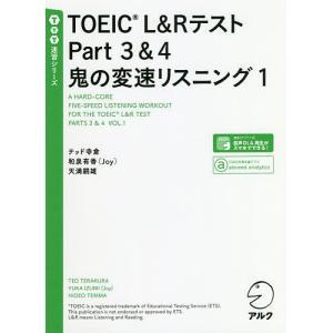 TOEIC L&RテストPart3&4鬼の変速リスニング 1/テッド寺倉/和泉有香/天満嗣雄