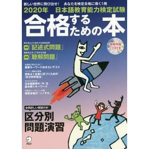日本語教育能力検定試験合格するための本 2020年