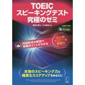 TOEICスピーキングテスト究極のゼミ/冨田三穂/ヒロ前田