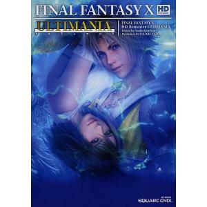 ファイナルファンタジー10 HDリマスターアルティマニア/StudioBentStuff/ゲーム