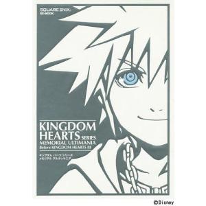 キングダムハーツシリーズメモリアルアルティマニア Before KINGDOM HEARTS 3/ゲーム