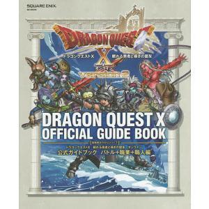 ドラゴンクエスト10眠れる勇者と導きの盟友オンライン公式ガイドブック バトル+職業+職人編/ゲーム