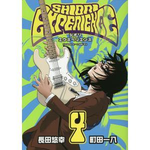 SHIORI EXPERIENCE 4/長田悠幸/町田一八