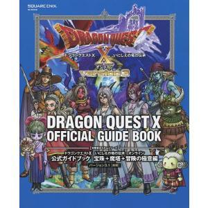 ドラゴンクエスト10いにしえの竜の伝承オンライン公式ガイドブック 宝珠+魔塔+冒険の極意編/ゲーム