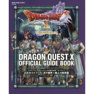ドラゴンクエスト10いにしえの竜の伝承オンライン公式ガイドブック 氷の領界+職人の極意編/ゲーム