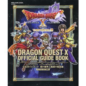 ドラゴンクエスト10いにしえの竜の伝承オンライン公式ガイドブック 闇の領界+職業の極意編/ゲーム