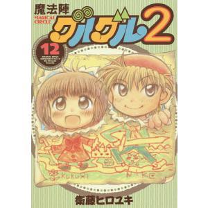 魔法陣グルグル2 12/衛藤ヒロユキ