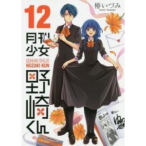 月刊少女野崎くん 12/椿いづみ
