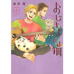 〔予約〕おじさまと猫(6)/桜井海