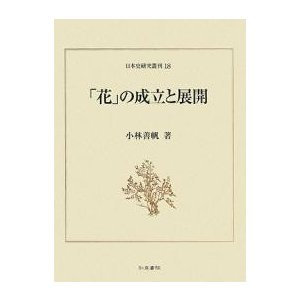 「花」の成立と展開/小林善帆